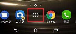アプリケーションボタン