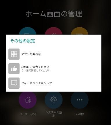 アプリの非表示