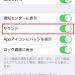 iphoneでアプリの通知で通知音を出す方法