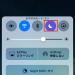 iphoneでおやすみモードをオン・オフにする方法