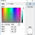 セルに色を塗る時に色を変更する方法(Excel2010)