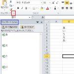 Excelのクリップボードに保存できる数