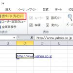 Excelでハイパーリンクの表示ができない時の解消方法