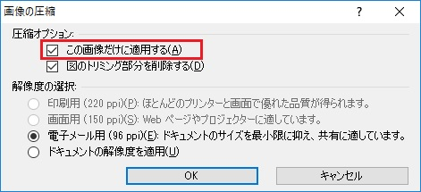 Excelでファイル画像や写真を圧縮して容量を抑える方法 Officeヘルプ