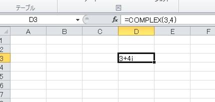 excelで実数係数と虚数係数から複素数を表示する方法 complex
