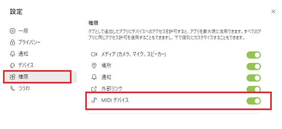 MIDIデバイス