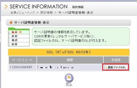 認証ファイル