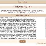 サーバへ中間証明書インストール(ラピッドSSL):さくらインターネット(SSL化)