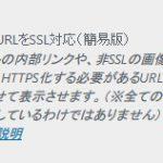 WordPressのSSL化(Simplicity2のSSL設定)