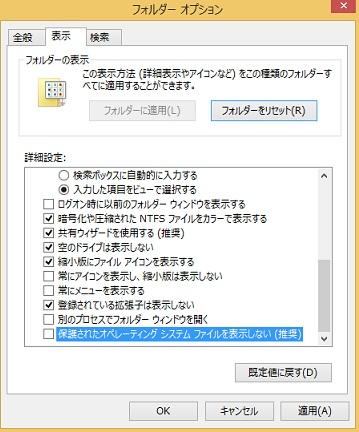 システムファイル設定