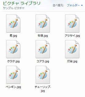 ファイルアイコン