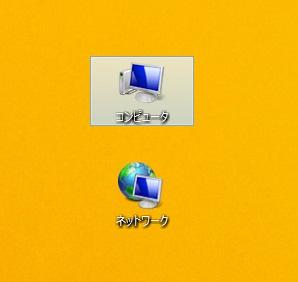 マイコンピュータアイコン