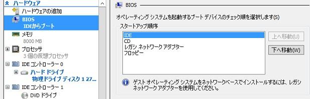 Hyper-VのゲストOS上でUSBブートさせる方法 | Windowsサポート
