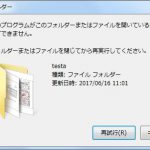 共有フォルダや共有ファイルの変更ができない時の対応方法